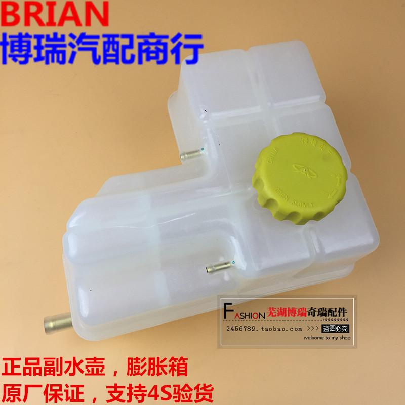 Подлинный chery A5 колин 3E5 поступают в продажу G3 зыбь коробка заместитель чайник холодный но жидкость чайник зыбь водяной бак ассамблея