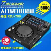 Pioneer Pioneer XDJ-700 USB disc machine DJ disc machine physical store sales for one year