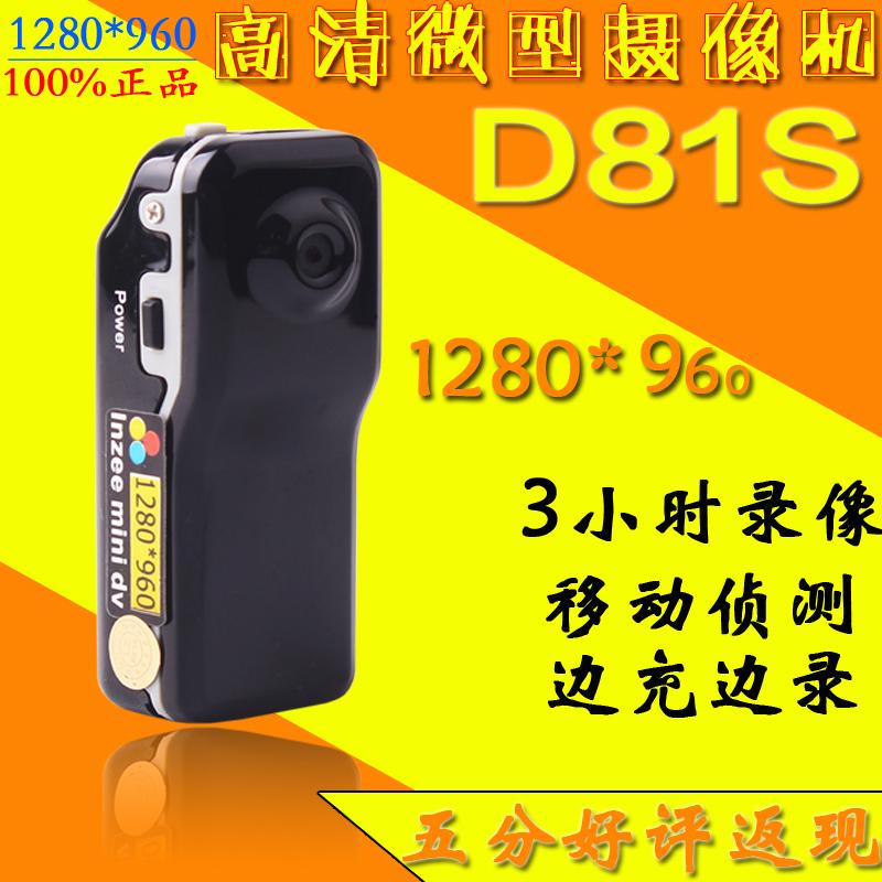 Lnzee D81S HD мини видеокамера мини-DV ультра малых воздушных движение невидимый беспроводного видеонаблюдения