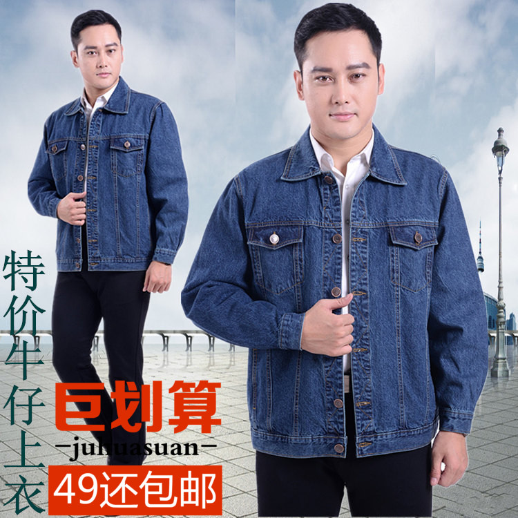 Middle aged and elderly denim jacket spring and autumn mens coat Long Sleeve overalls large size loose tooling