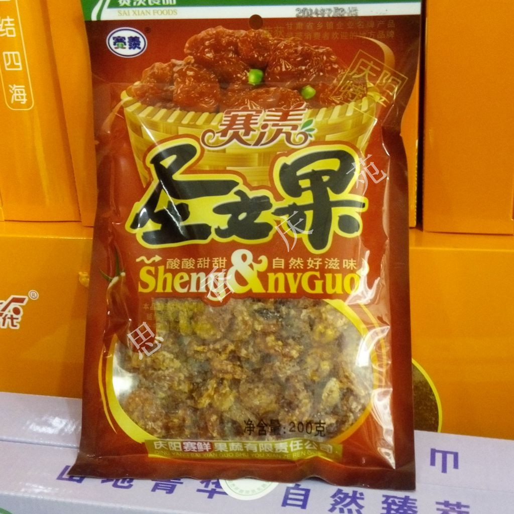西北甘肃土特产 庆阳赛羡圣女果 西红柿番茄果干200克特价美食品