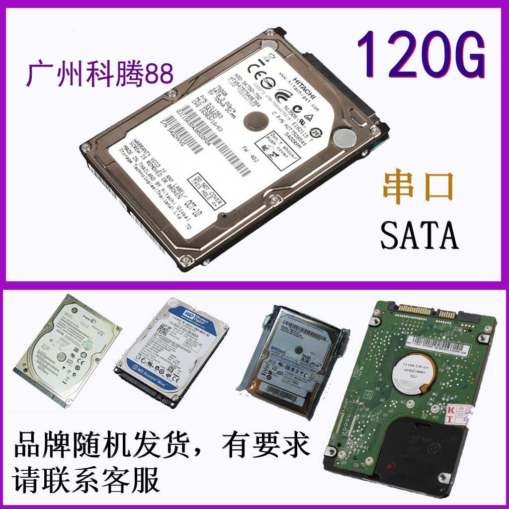 双冠信誉 SATA 串口 120G 笔记本硬盘 现货160各品牌都有货
