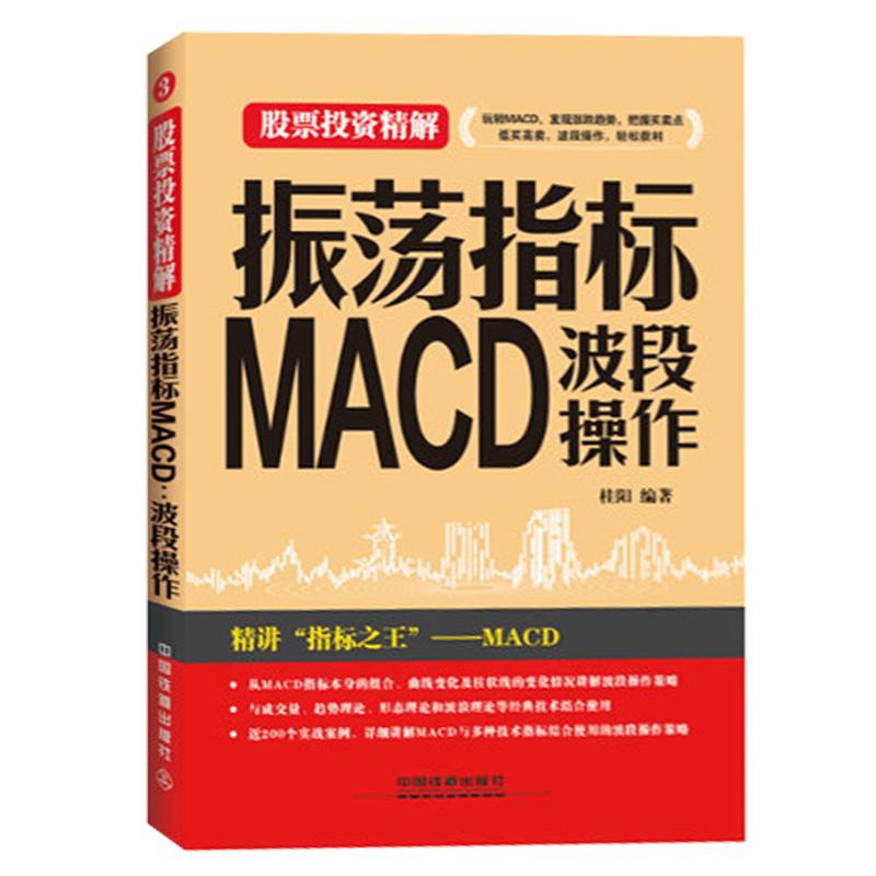 【正版包邮】 振荡指标MACD波段操作 震荡指标macd期货策略股票短线交易K线入门图解 炒股就这两招 振荡指标macd波段操作