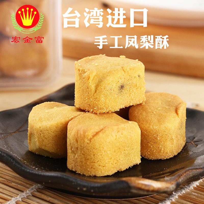 台湾进口特产 凤梨酥580g盒装手工传统糕点心小吃休闲零食包邮