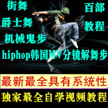 Mechanical ghost street dance jazz dance step to foster Korean MV dance dance teaching video tutorial collection points mirror solution