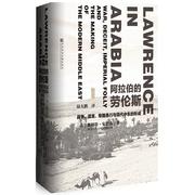 阿拉伯的勞倫斯 戰爭、謊言、帝國愚行與現代中東的形成 《紐約時報》4個鐘頭的奧斯卡影片 正版暢銷書籍 博庫網 零炮樓(平裝)