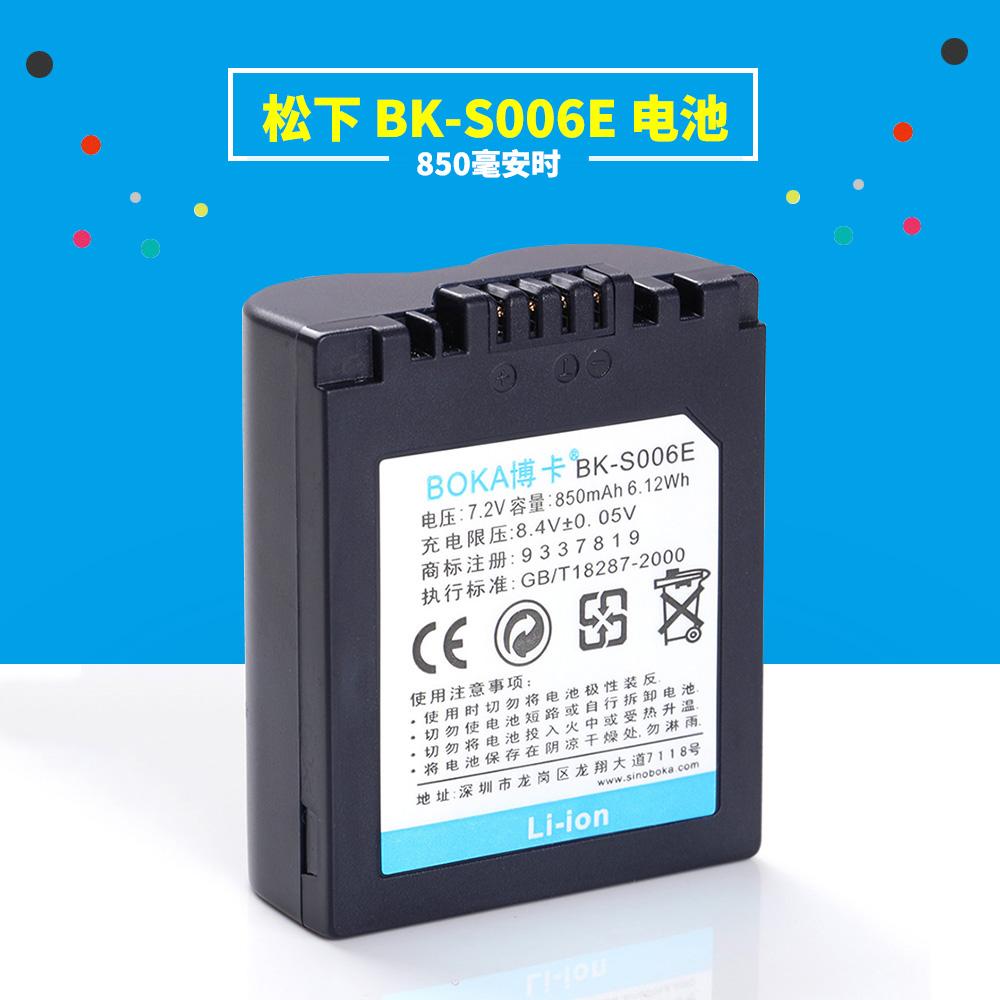 博卡 松下DMC-FZ28 DMC-FZ30 DMC-FZ35 DMC-FZ50相机S006E锂电池