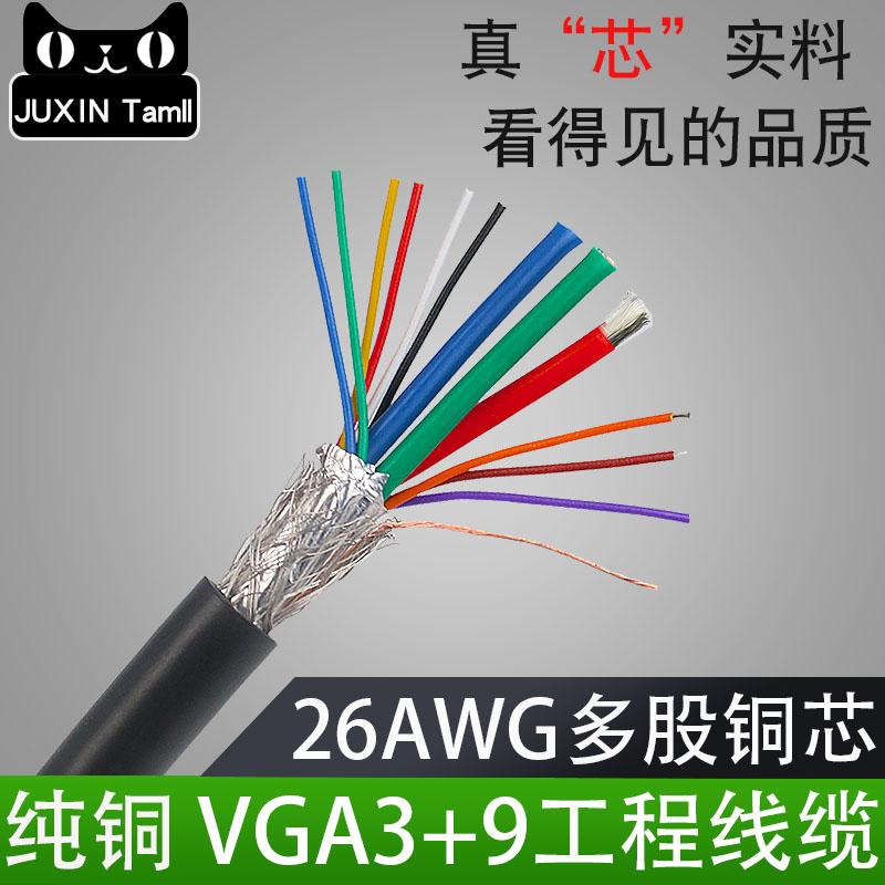 纯铜vga连接线VGA3+9线3+6 VGA工程线缆电视机拖影仪视频线缆整卷