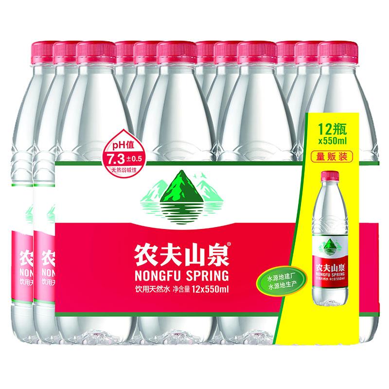 【 рысь супермаркеты 】 сельское хозяйство муж гора весна напиток использование природных вод 550ml*12 бутылка / группа напиток потребление воды природных вод
