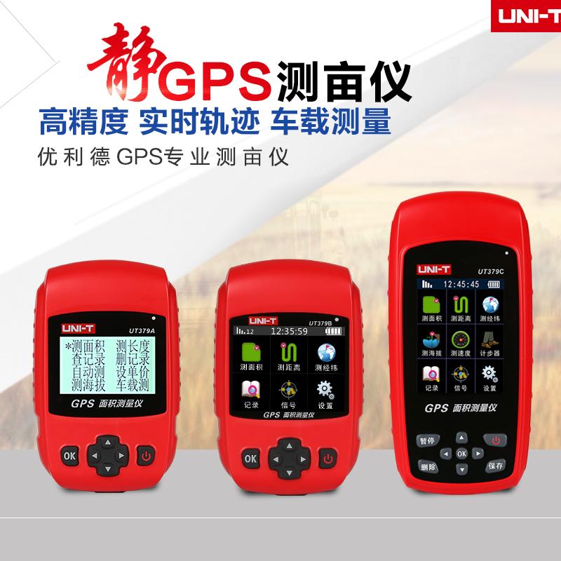 Отлично прибыль мораль UT379A/B/C земля му инструмент площадь измерение инструмент пшеница доход измерение инструмент земля блок измерение инструмент GPS