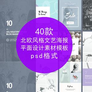 简约北欧风格文艺购物网页海报侧边栏PSD分层模板ps设计素材