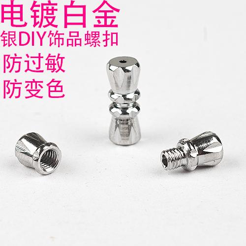 日本进口DIY925纯银饰品配件批发平安吊坠扣项链连接螺旋扣螺丝扣