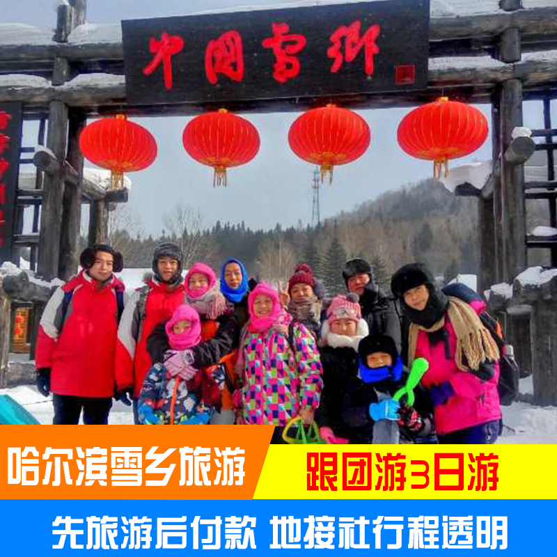 Harbin Xuexiang [through snow Valley, sunrise, skiing, hot spring] one price private group 3-day Tour
