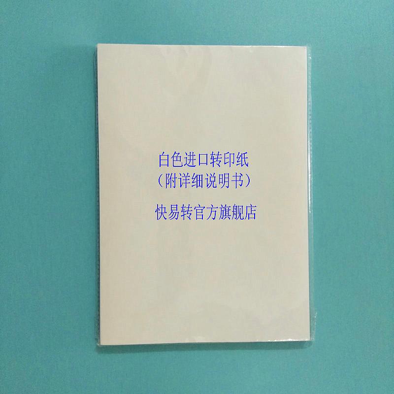第二代白色A4高档PCB热转印纸 电路板热转印纸 全新上市 100张/包