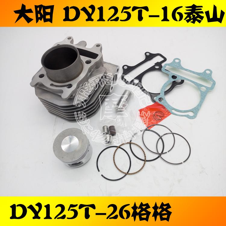 适用大阳踏板摩托车泰山DY125T-16格格DY125T-26套缸气缸体活塞环