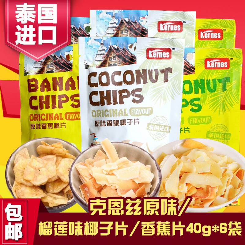 泰国进口克恩兹榴莲味原味香脆椰子片香蕉脆片果干零食品40g*6袋