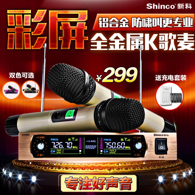 Shinco/新科 S3000无线话筒一拖二专用无线麦克风家用KTV电脑话筒