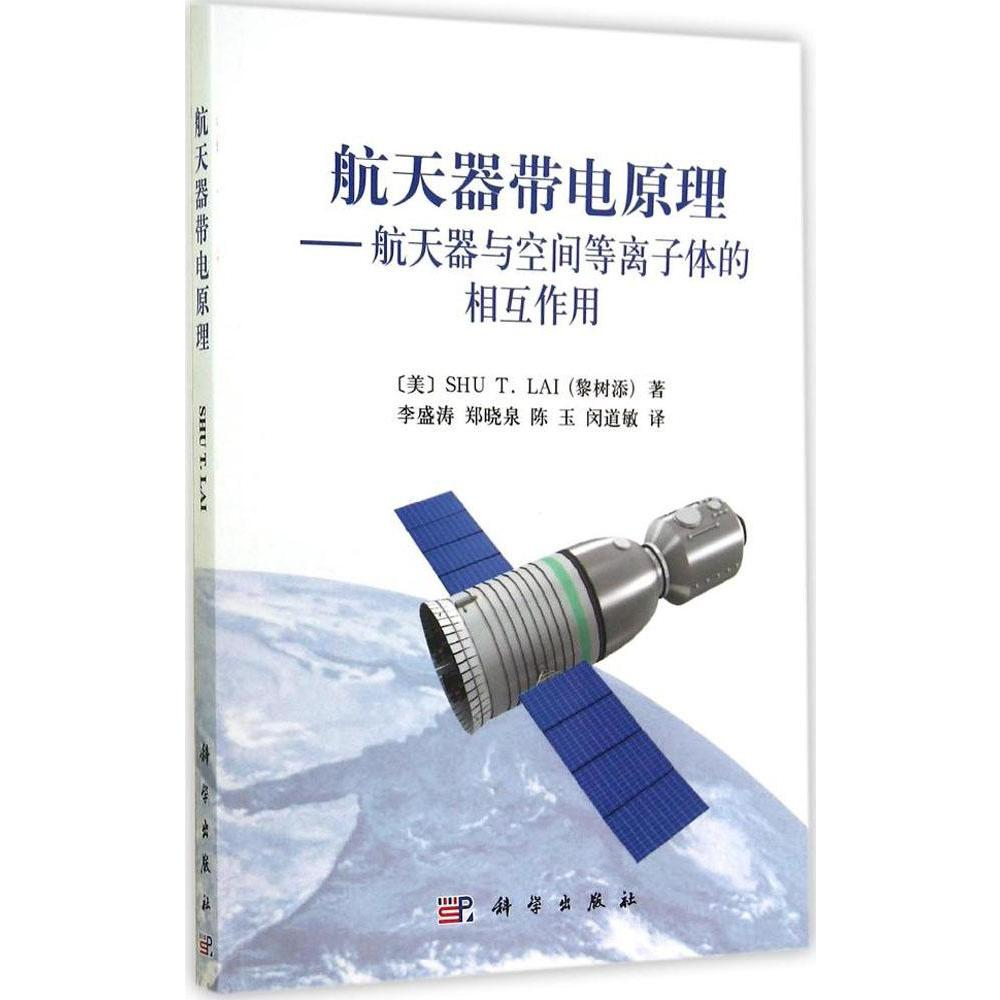 航天器带电原理