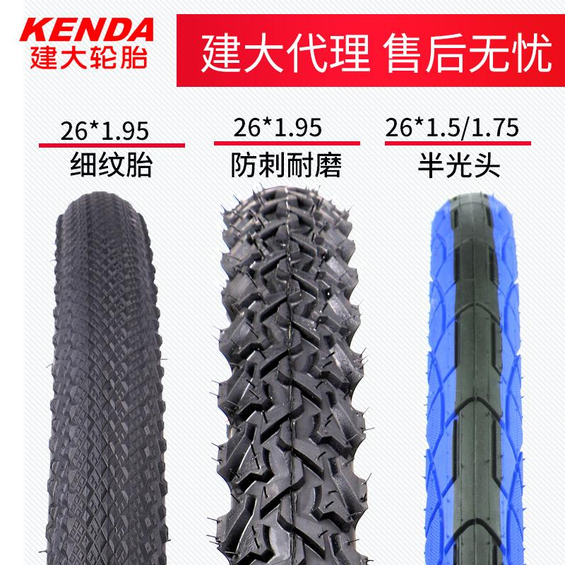 KENDA kenda велосипед шина бритоголовый шина горный велосипед шина 26 дюймовый 1.5/1.75/1.95 одиночная машина шина шина