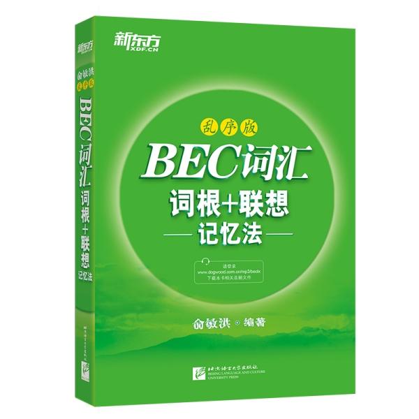 新东方 BEC词汇 词根+联想记忆法 乱序版 俞敏洪 剑桥商务英语考试BEC初级中级高级 BEC词汇 单词书 绿宝书