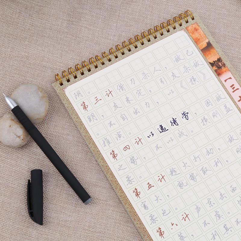 增源达成人行书练字套装钢笔行书练字帖练字板速成凹槽字帖