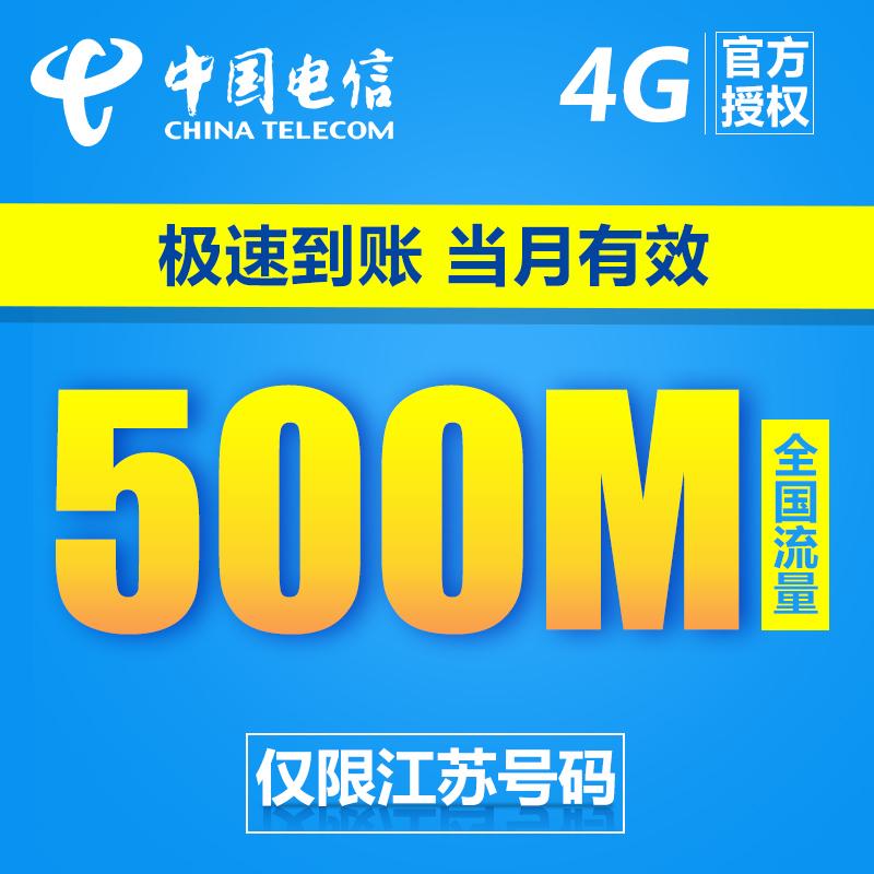 江蘇電信流量充值卡 全國500M流量包 3g 4g手機上網加油包