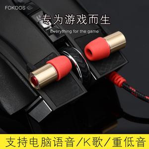 Fokoos M4入耳式游戏耳机台式电脑电竞专用语音耳麦耳塞带麦克风话筒 吃鸡用绝地求生刺激战场手游版听声辩位