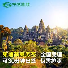 柬埔寨签证商务旅游签证加急办理全国受理重庆送签