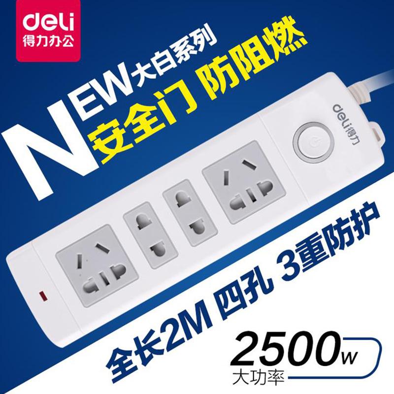 得力接线板18201插排4孔2m插座2米插线板拖线板开关电源