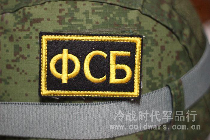 Россия армия фанатов ученый газ глава не этот вдруг FSB специальный тип солдаты вышивка на липучках признание знак стандартная грудь нарукавная повязка