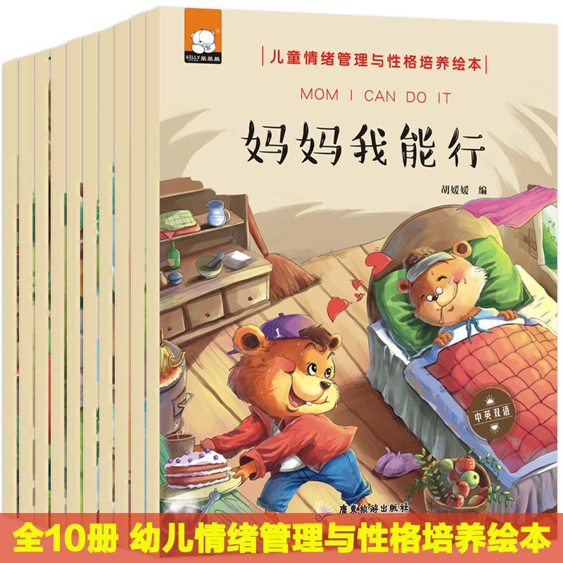 儿童情绪管理与性格培养绘本妈妈我能行聪明宝宝早教启蒙故事书漫画书中英双语培养孩子内心强大好习惯幼儿图书0-3-6-10岁图画书籍