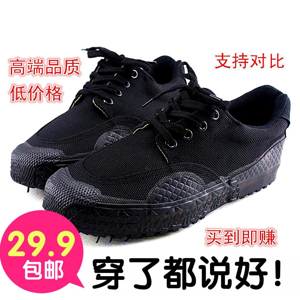 低帮黑色男女士作训鞋工作帆布鞋劳保训练鞋保安鞋解放鞋军鞋胶鞋