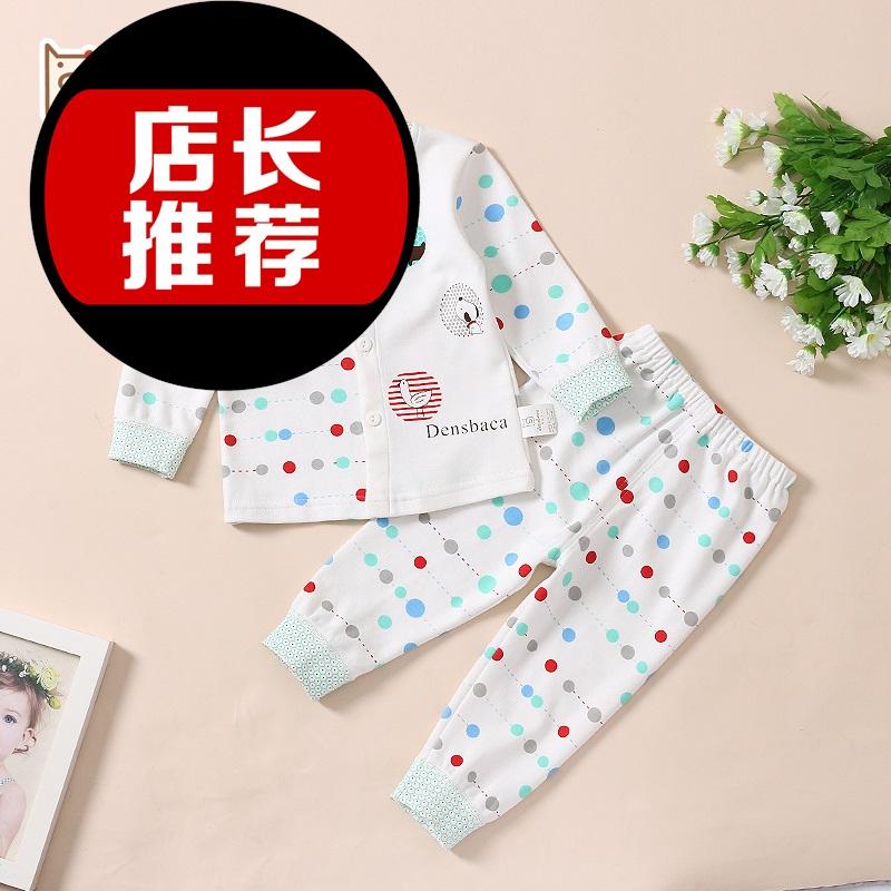 【】丹比卡宝宝内衣套装新生婴儿睡衣男女0-1岁春秋衣裤服装