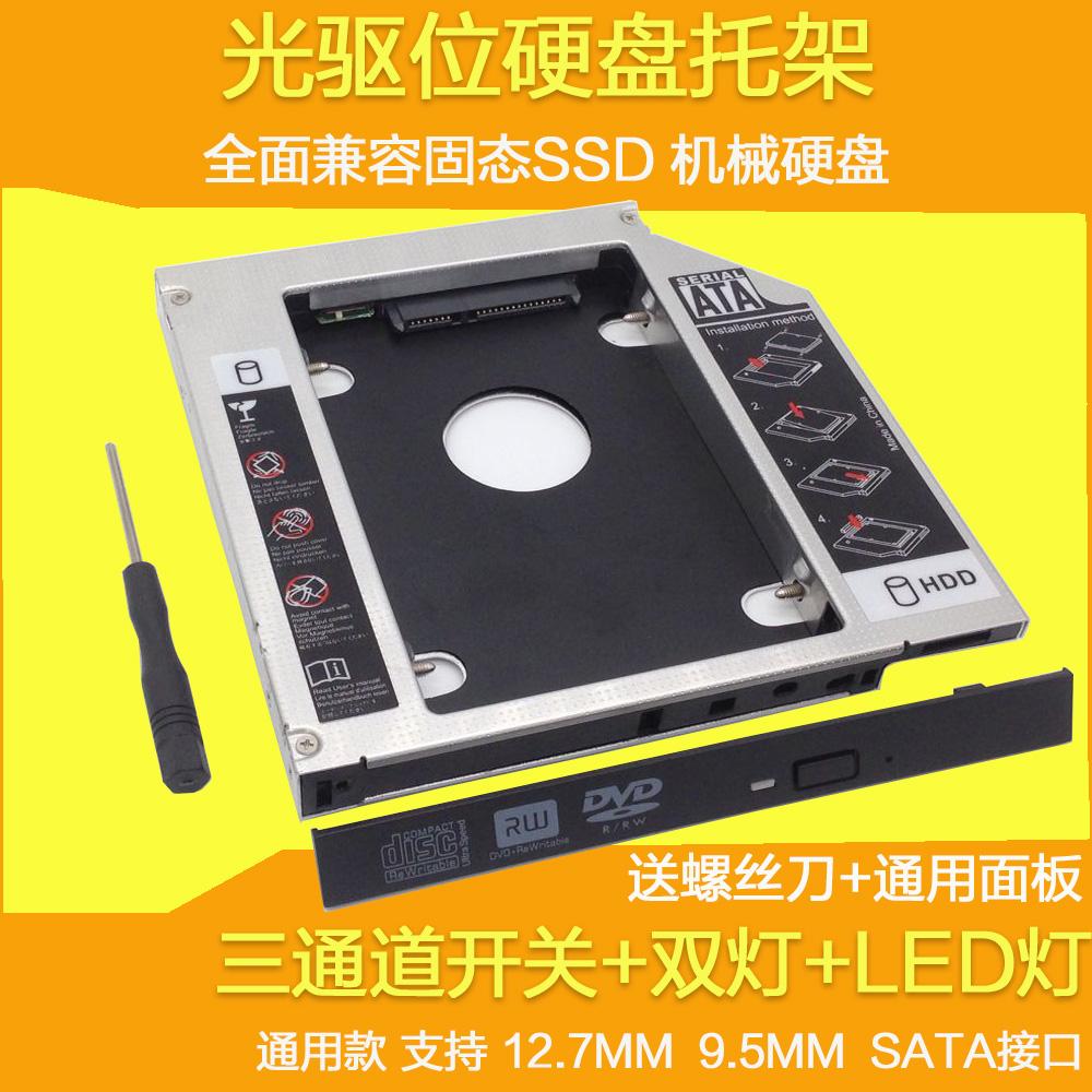 联想 g480 G400 G430 G450 g460 g470 光驱位固态硬盘支架托架
