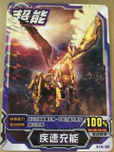 Mecha hero card The tenth play an ultra crystal card hurtling charged full package mail