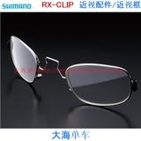 9de11da89fb USD  129.48    Boxed licensed   SHIMANO  Shimano RX-CLIP riding glasses  myopia Accessories