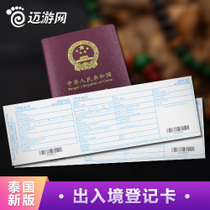 New 2018 Thai Entry-Exit card entry cards tm.6 version of Thailand travel