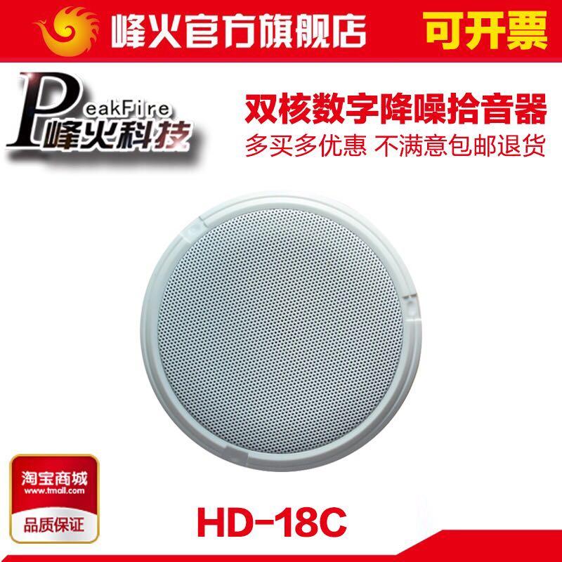 Бесплатная доставка может сделка качественная оригинальная продукция пик пожар HD-18C монитор пикап высокий верность подавление шума Feng пожар пикап