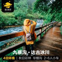 晚纯玩旅游团四川三日跟团2天3成都出发到九寨沟黄龙松坪谷屑江堰