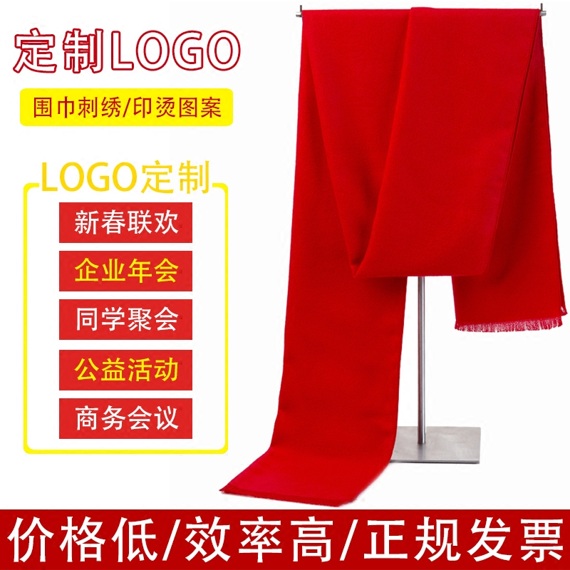 China red scarf annual meeting company custom made mens and womens gifts printed logo embroidered cashmere like scarf custom made