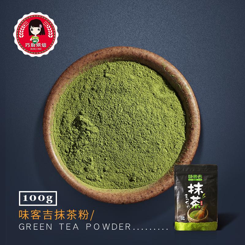 【巧厨烘焙】味客吉日式抹茶粉食用绿茶粉蛋糕冰淇淋用原料100g