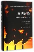 發明污染(工業革命以來的煤煙與文化)(精) 博庫網