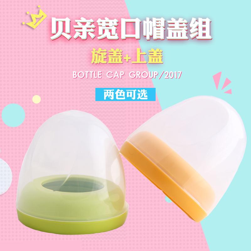 贝亲宽口径奶瓶帽盖组/旋盖+上盖宽口径旋盖绿黄奶瓶配件BA61/62