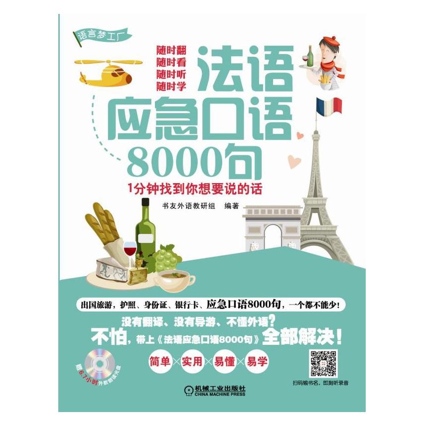 包邮 法语应急口语8000句 1分钟找到你想要说的话 附光盘 法语口语会话入门书出国旅游 法语学习书籍 法语初学自学教程 机械工业
