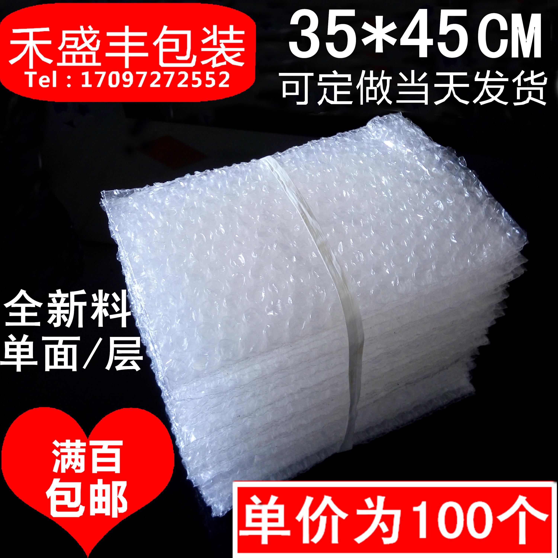 35*45cm(100个)全新料加厚防震大泡气泡袋 泡泡袋子 包装泡沫垫
