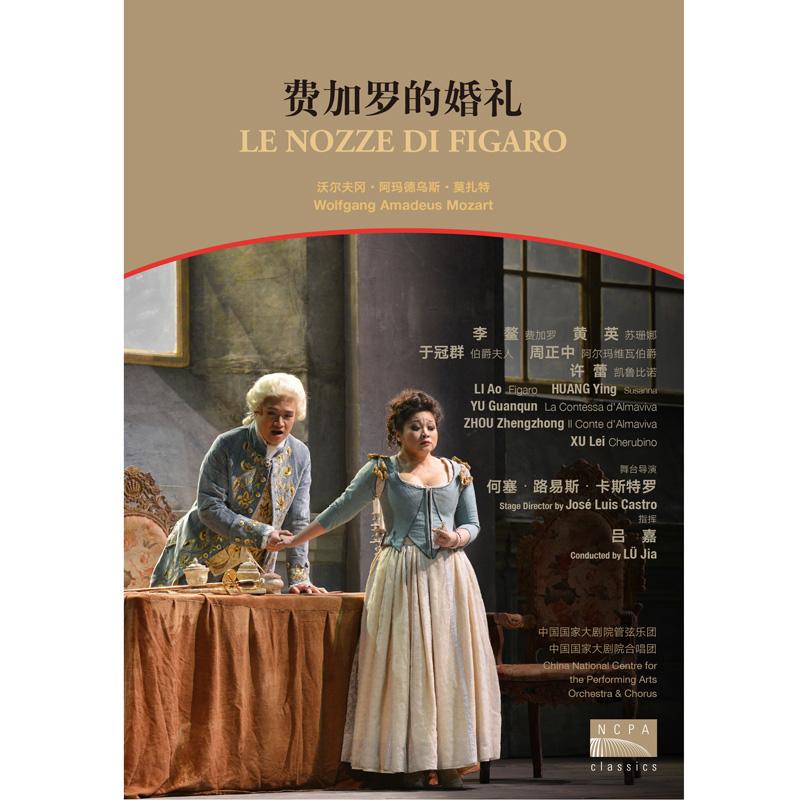 【正版】歌剧 费加罗的婚礼 2DVD 国家大剧院 莫扎特