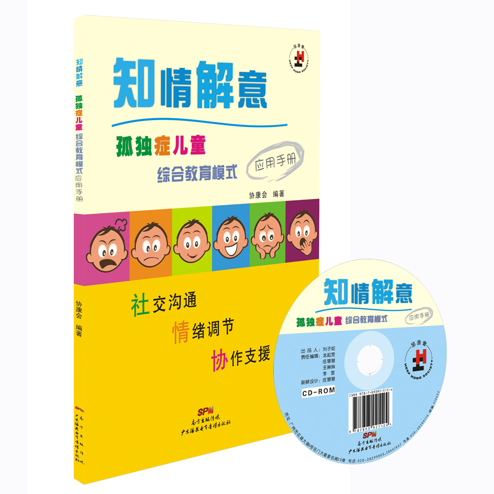 Application Manual of comprehensive model for autistic children