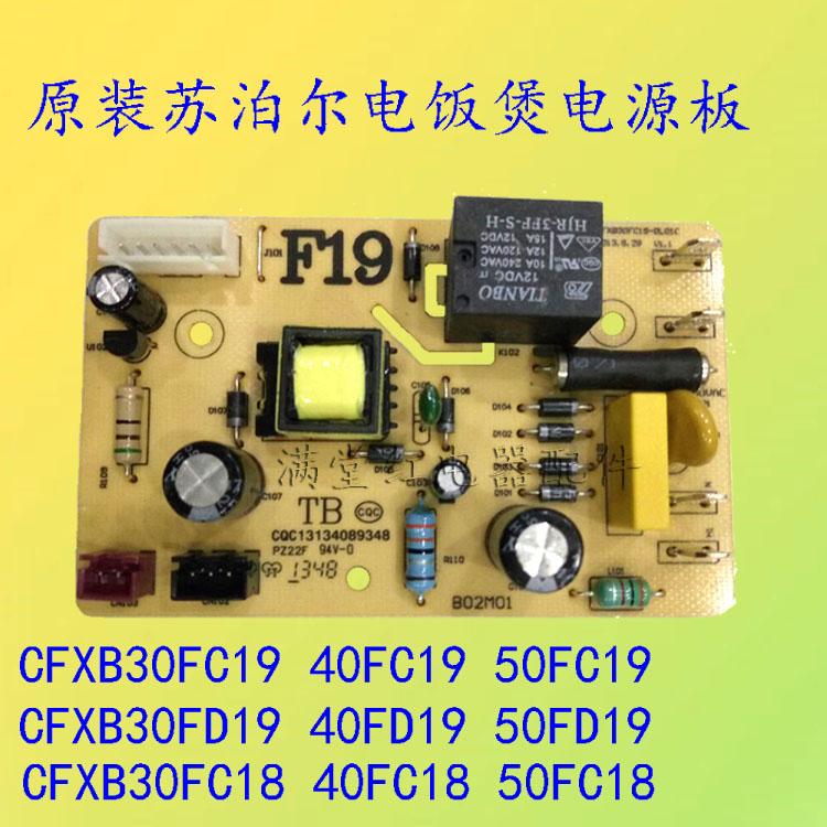 苏泊尔电饭煲配件CFXB30 40 50FD19 FC18 FC29 电脑板电源板主板