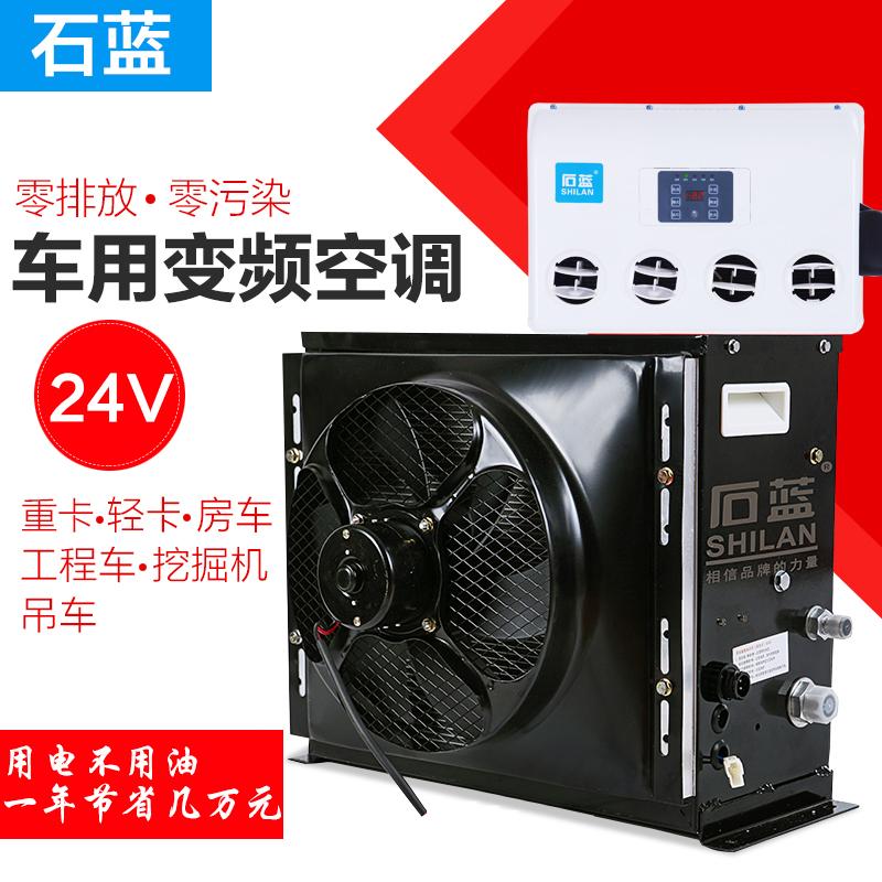 Камень синий Автоцистерна с 24 В постоянного тока частота Независимая холодильная машина обновленная Летнее энергосбережение