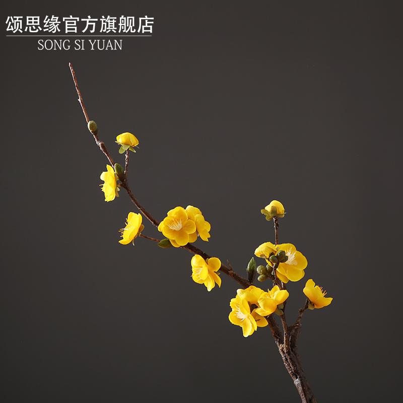 頌思緣 家居裝飾品臘梅仿真花 客廳餐桌花瓶插花軟裝整體花藝擺飾